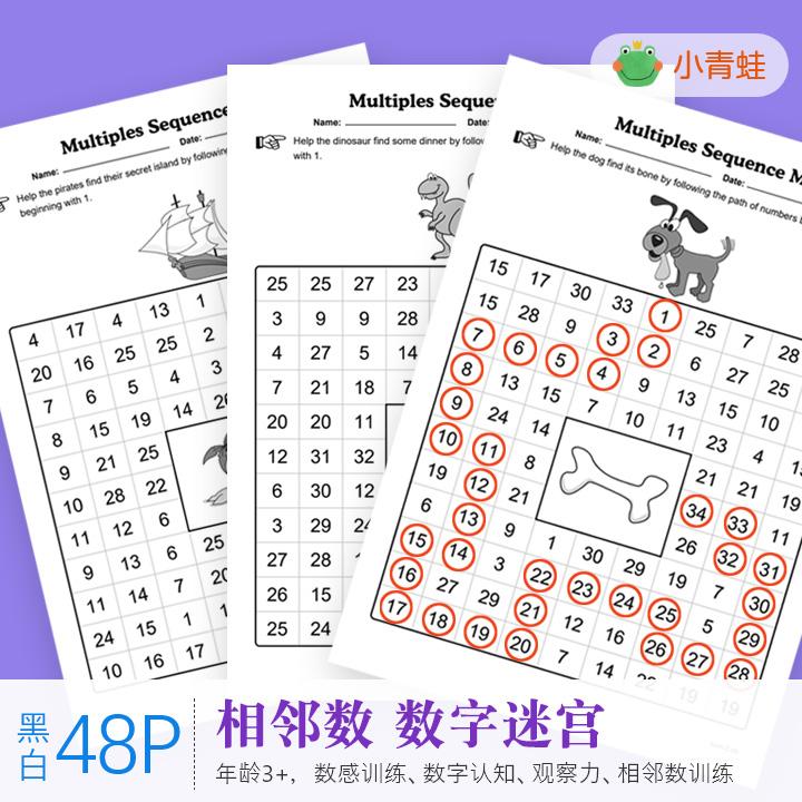 【小青蛙】数感训练相邻数奇偶数趣味数字迷宫数字大搜索观察力
