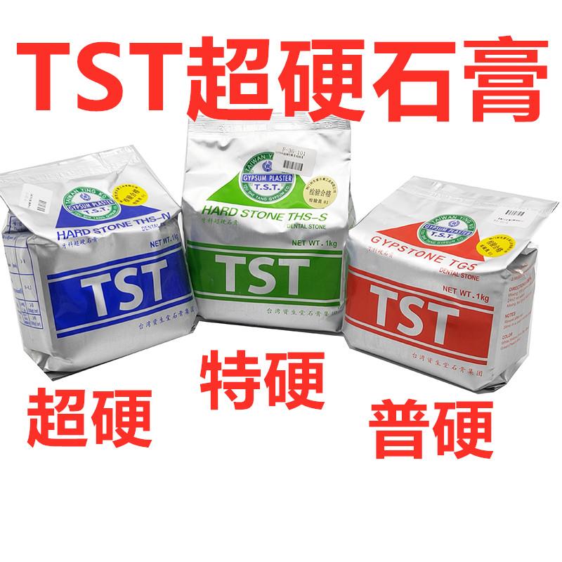 牙科材料 台湾资生堂超硬石膏 TST 口腔齿科 硬石膏1KG 特硬石膏