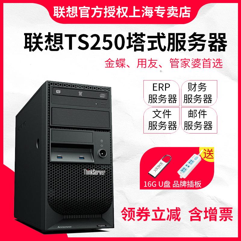 联想服务器主机ThinkServer TS250 G4560 I3-7100 E3-1225V6企业4U塔式电脑金蝶用友管家婆ERP商用台式可定制