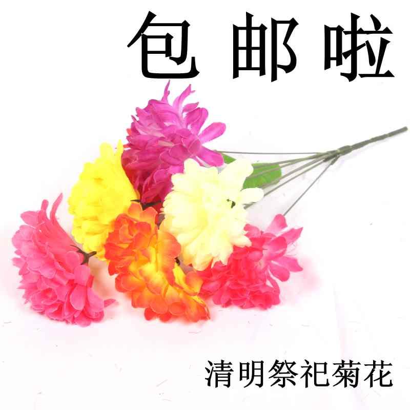 清明节扫墓仿真菊花束上坟绢花7头陵园祭祀墓地殡葬塑料花摆放花