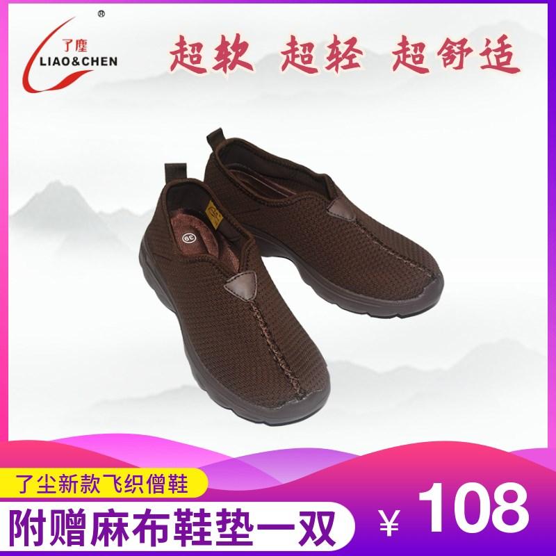 夏季中式僧鞋软底飞织网面鞋男透气新品女和尚低帮轻便鞋布鞋