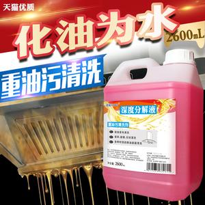 抽油烟机清洗剂厨房清洁强力去除重油污渍垢净家用泡沫多功能神器