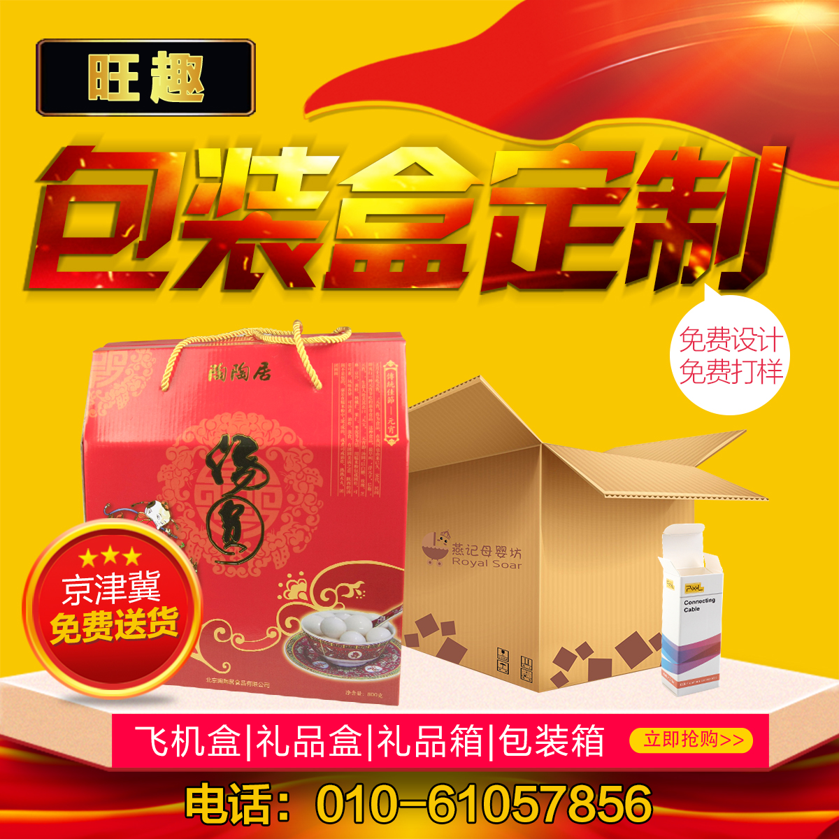 茶叶精品礼盒包装首页地址