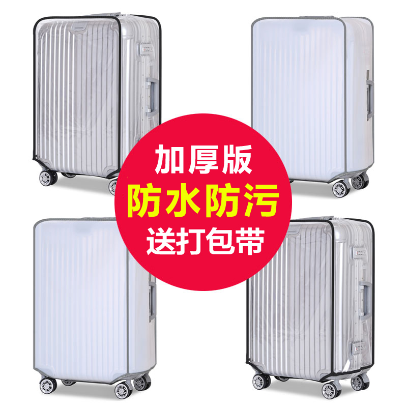 行李箱保护套PVC透明加厚耐磨防水免拆卸套旅行箱套20/24/26/28寸