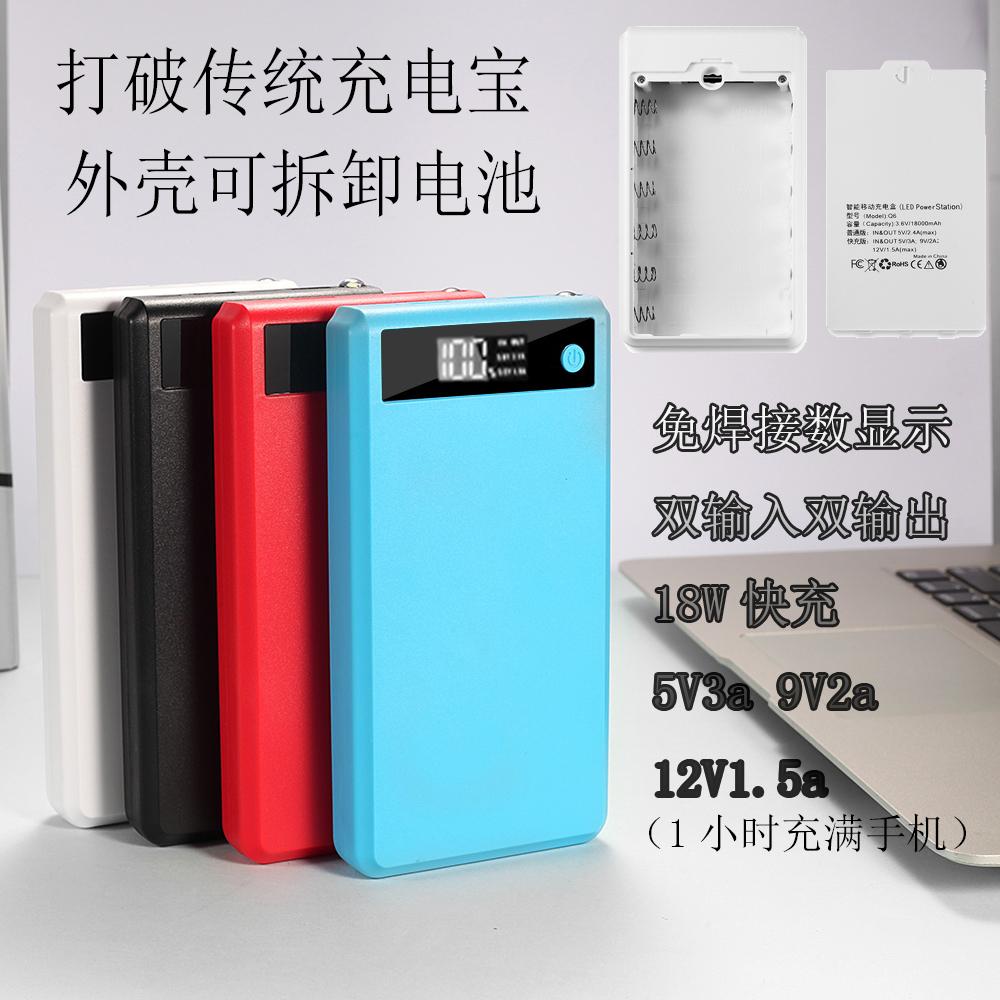 可拆换6节免焊接18650电池盒充电宝外壳Type-c双向快充移动电源套