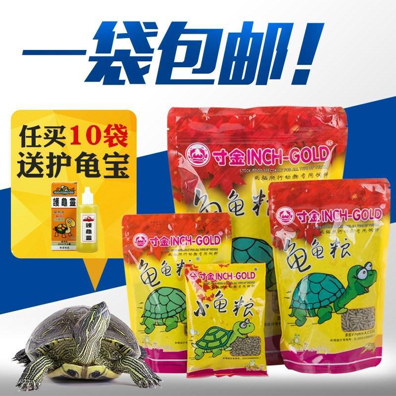 寸金龟粮小乌龟饲料巴西龟鳄龟龟龟粮水龟食龟饲料草龟-乌龟饲料(森庭旗舰店仅售8.4元)