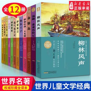 全套12册小树苗经典文库世界儿童文学名著