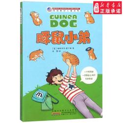 安少豚鼠小弟 帕特里克·詹宁斯 安徽少年儿童出版社9787539798509 正版书籍2018年06月出版