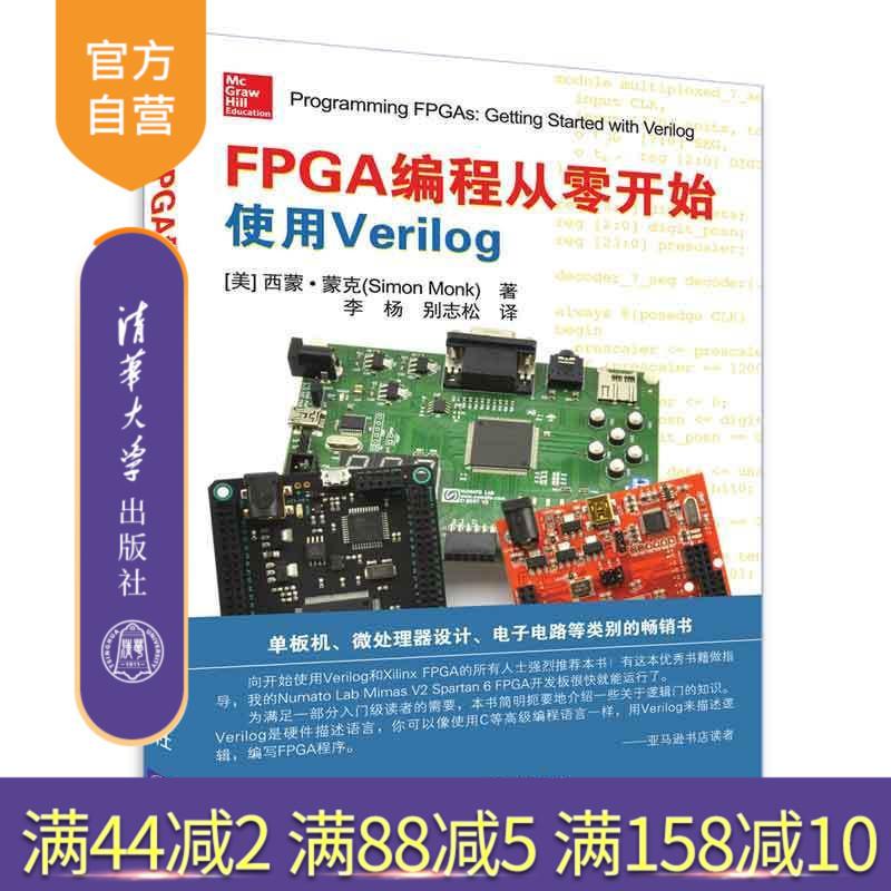 FPG编程从零开始 使用Verilog 清华大学出版社 FPG编程从零开始 使用Verilog imon Monk 著 李杨 别志松 译