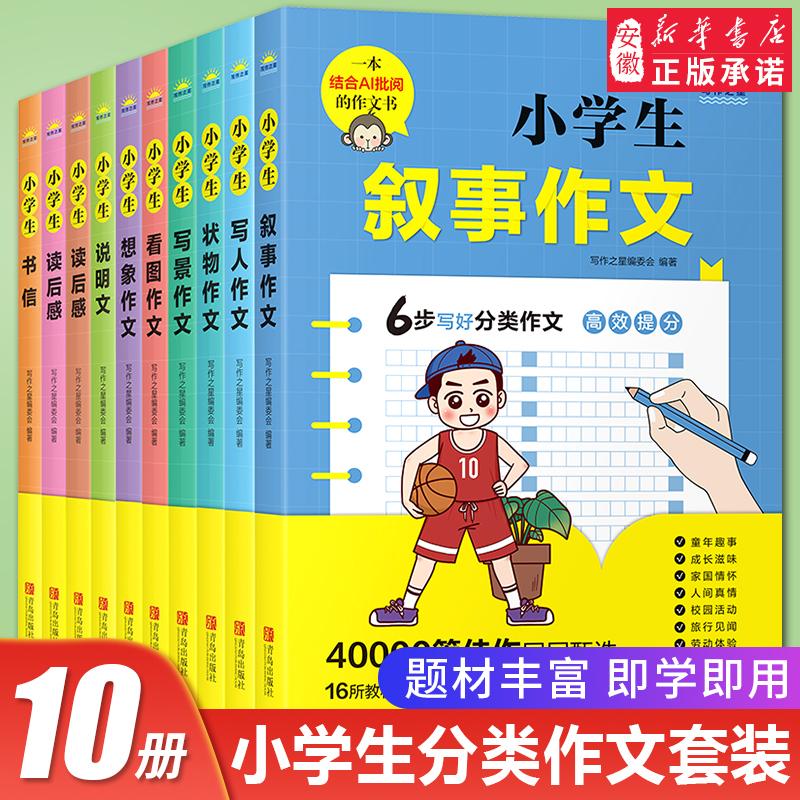 小学生分类作文写作之星系列(全10册)一二三四五六年级分类作文书名师指导AI批阅作文入门写作技巧优秀范文阅读理解小升初作文书