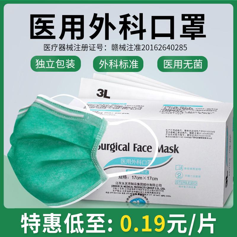 3 Lマスク医用外科マスク1回限りの3階保護独立包装現物CE成人医療マスク
