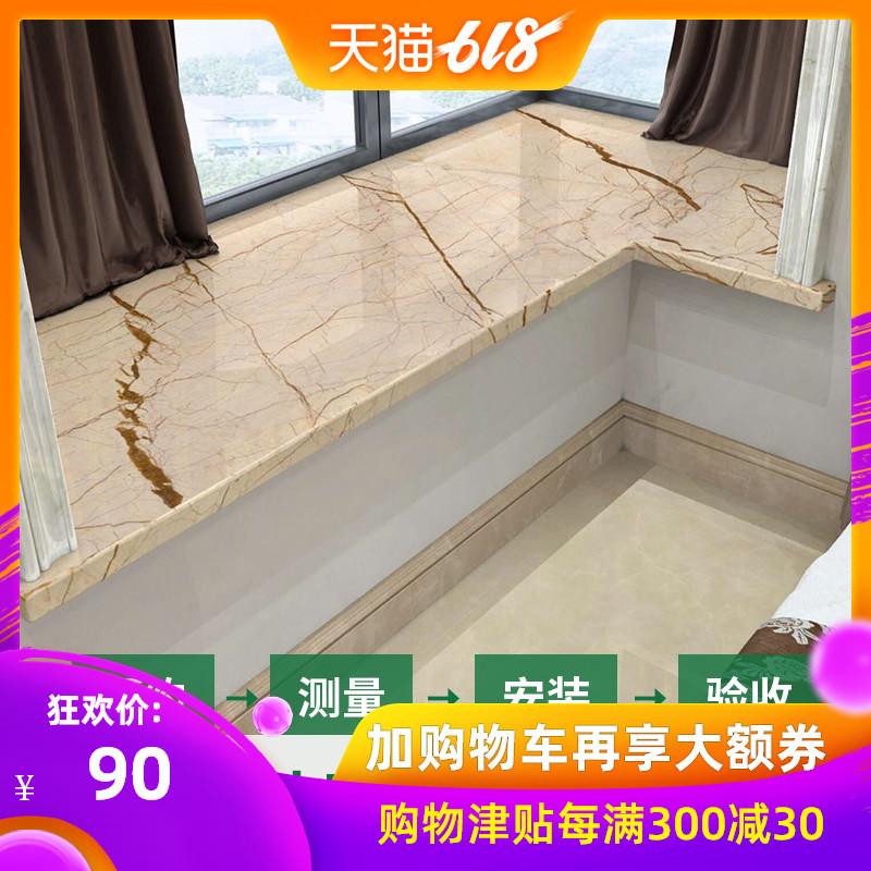 岩石板桌面窗台板包边然窗台石人造石材花岗上海大理石台面定做天