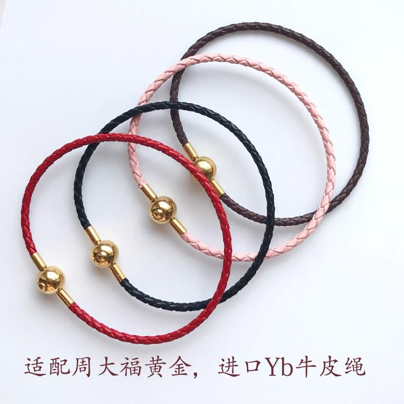 细款女款手绳手链红绳 适用于周大福黄金皮绳小孔貔貅硬金配绳券后42.90元