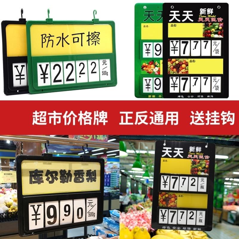 苹果牌广告挂墙水果店水产售价超市价格牌商品货架牌菜市场可擦写