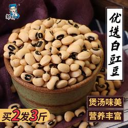 买2发3斤 东北五谷杂粮白豇豆眉豆500g杂粮特产黑龙江粮食粥原料