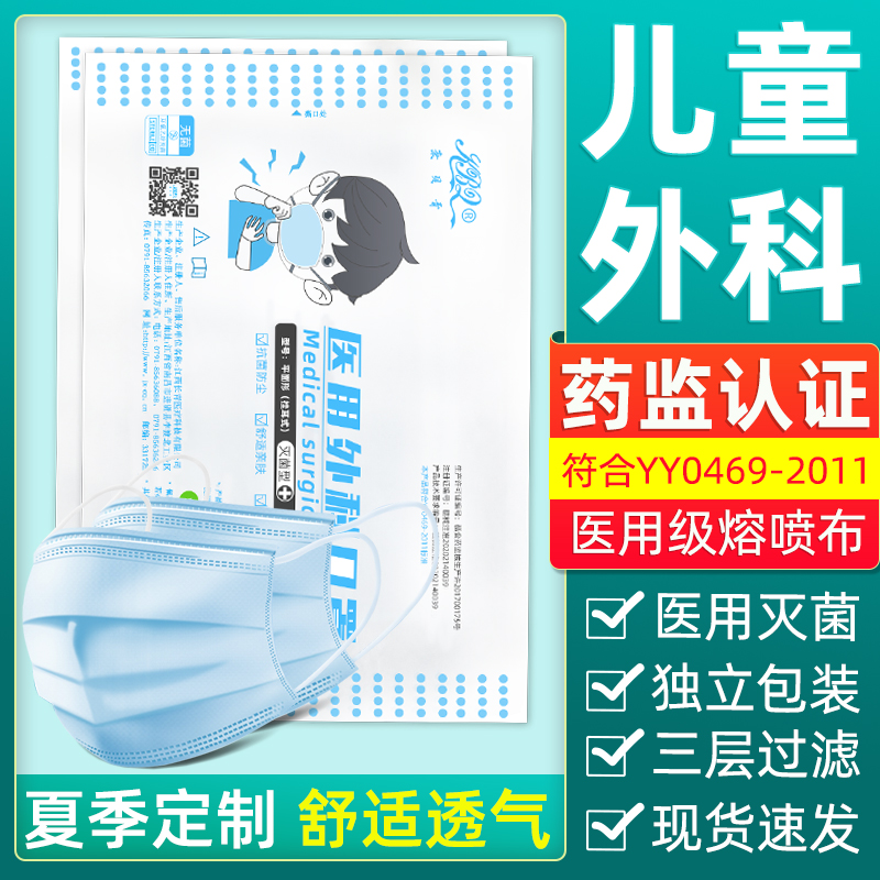 Disposable three layer protective mask nose mask with melt blown layer for medical children