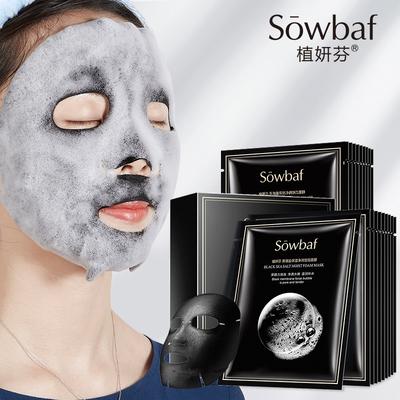 黑海盐泡泡面膜贴保湿补水深层清洁收缩毛孔提亮肤色面膜正品女男