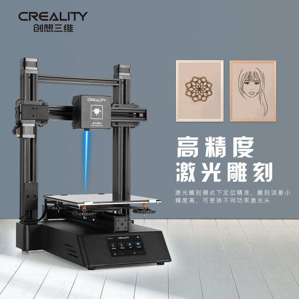 创想三维CP-01新品高精度桌面级3d打印机 CNC切割 激光雕刻多功能