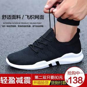 芬飞织夫网面舒适透气运动鞋CR3032-M157