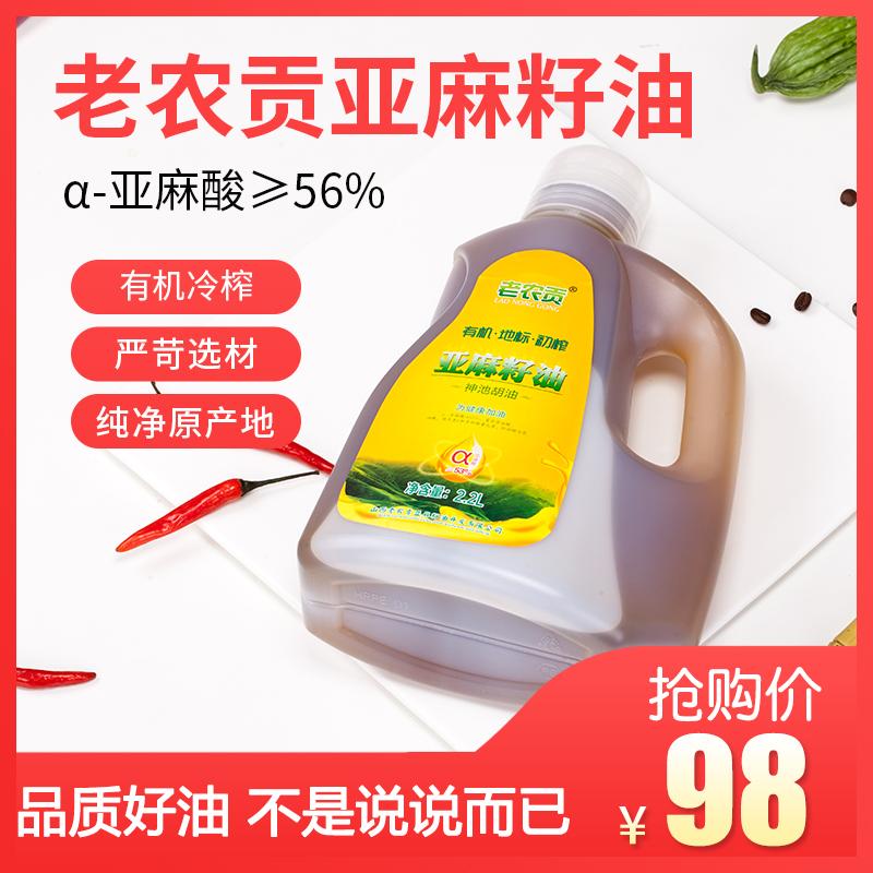 老农贡亚麻籽油2.2L】有机冷榨胡麻油一*食用调和油家婴儿辅食油