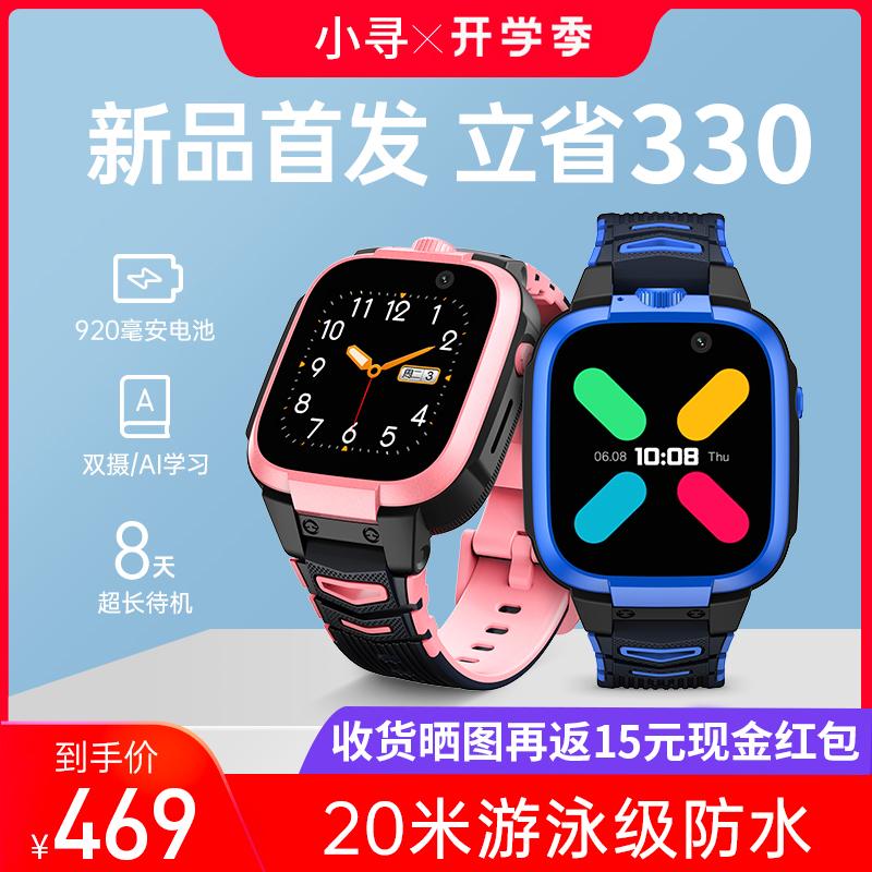 【小寻】双摄智能防水电话手表X3