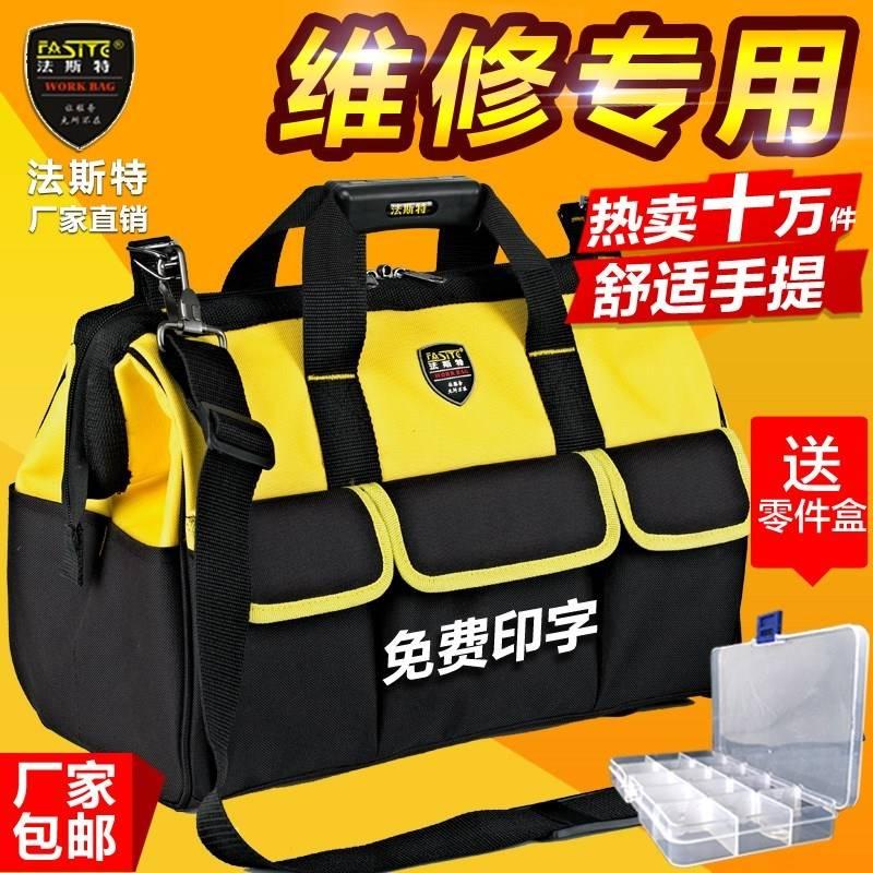 法斯特工具包帆布大号多功能家电维修包单肩加厚电工包工具袋空调