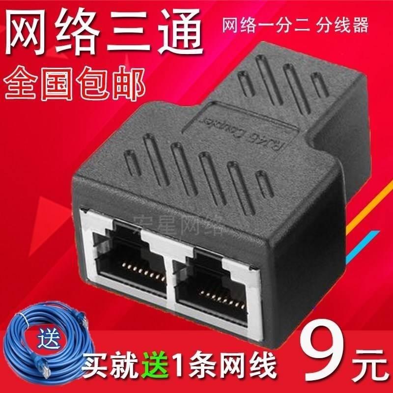 网线三通头RJ45网络三通头网线一分二连接器1分2网线分支器分线盒