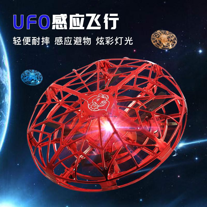 [锲舍玩具专营店电动,亚博备用网址飞机]迷你感应玩具飞行器智能避障 UFO四月销量32件仅售76元