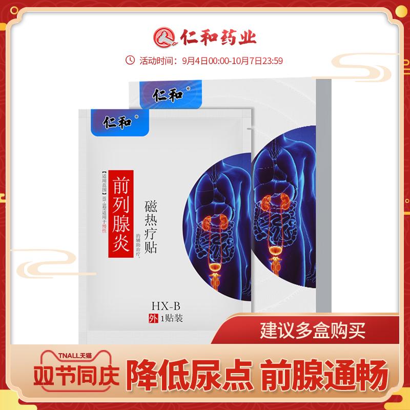 仁和慢性前列腺贴治疗男用尿频尿急尿不尽增生贴保健磁热疗按摩器