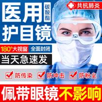 医用护目眼镜全封闭式防疫飞沫病毒飞溅面罩医院隔离用具ce认证