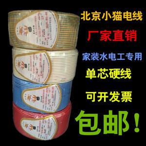 北京小猫电线2.5国标4平方家装家用铜线1.5/6/10纯铜阻燃电线包邮