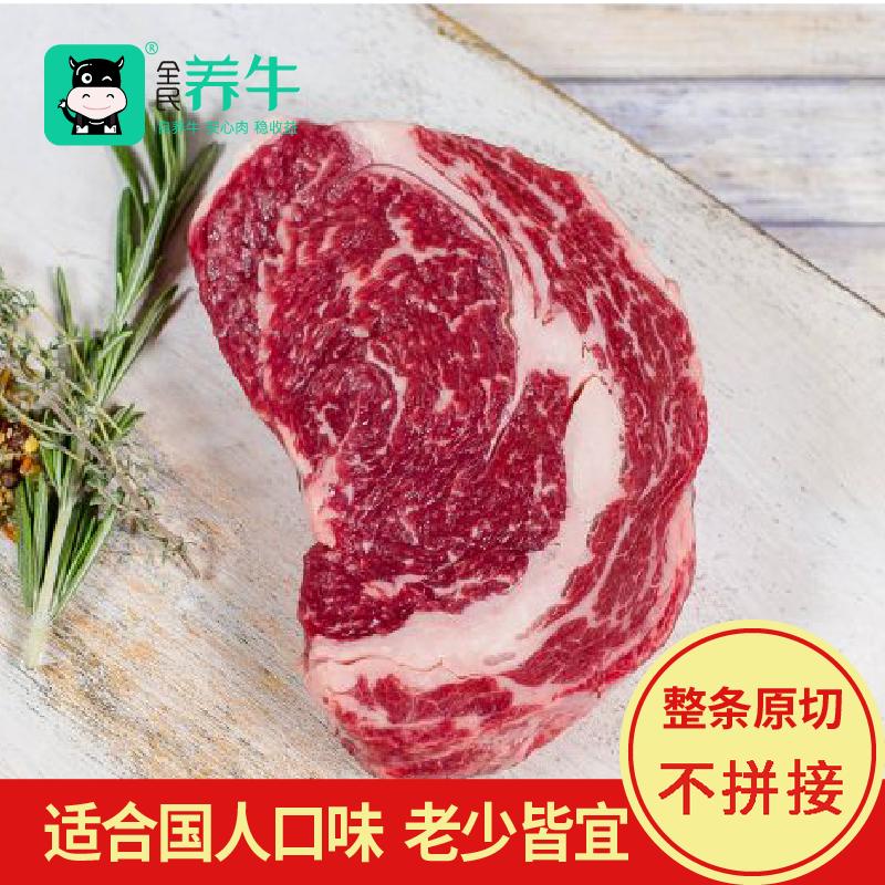 全民养牛原切Angus眼肉牛排牛肉牛扒新鲜谷饲眼肉牛排250g*2,可领取90元天猫优惠券