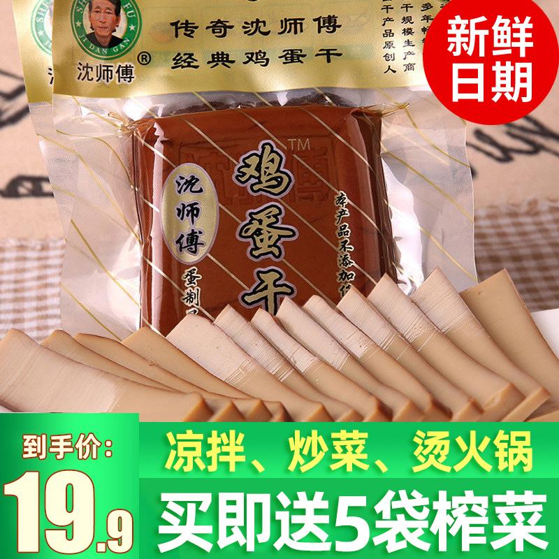沈师傅鸡蛋干小包装 整箱批发四川特产五香味豆腐干零食散装小吃