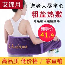 艾锦月电加热盐袋海盐粗盐热敷包艾灸暖胃暖宫护腰护腿理疗热敷袋