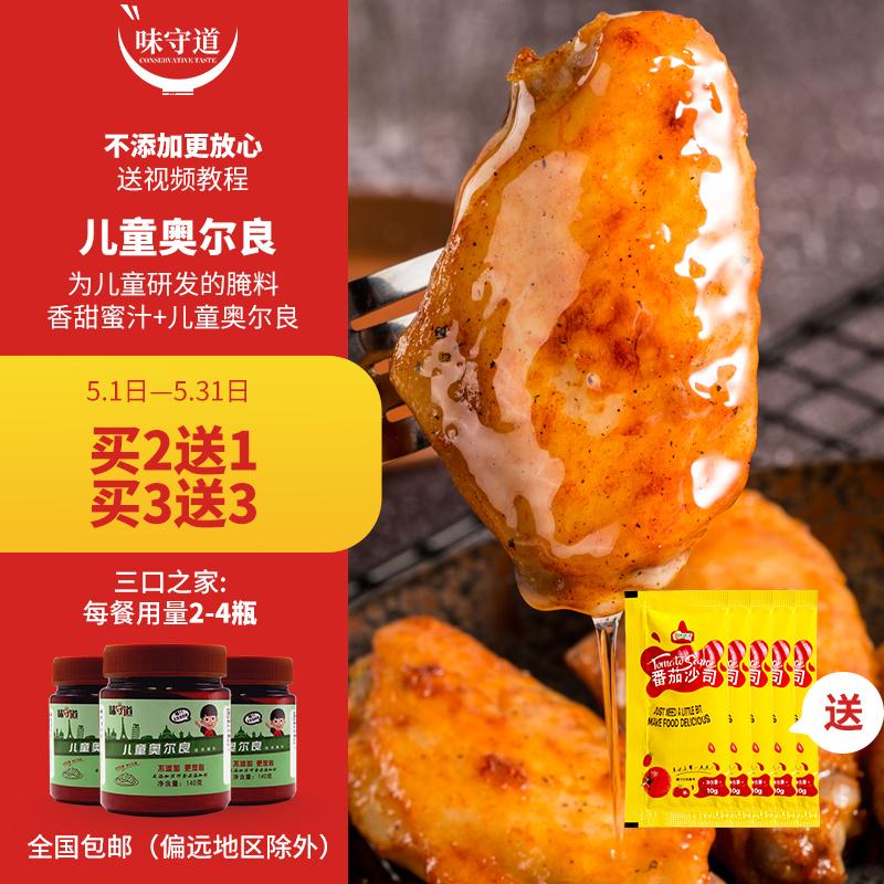 家庭装儿童奥尔良腌制料烤翅腌料烤翅烤肉调料家用140g/瓶买3送3