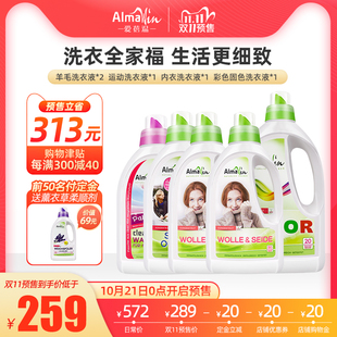 【预售】内衣750ml、羊毛750ml、运动750ml、护色洗衣液1.5L共5瓶