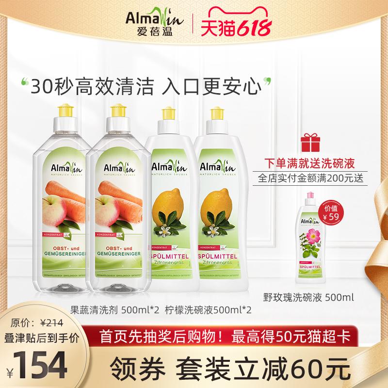 【618套装】AlmaWin有机果蔬清洁剂洗水果餐具洗碗液食品级套装