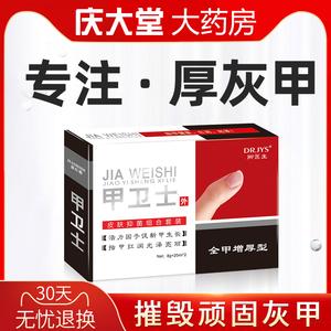 脚医生甲卫士灰指甲治療专用药脱甲膏抑菌液去除增厚甲沟炎非日本