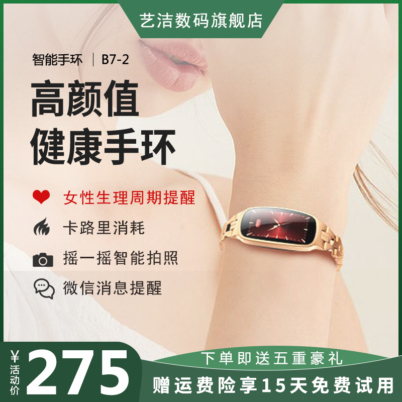 Intelligent Bracelet female heart rate and blood pressure monitor ECG multi function waterproof Bluetooth sports electronic watch female pedometer vivo Xiaomi oppo Apple Android universal generation 4