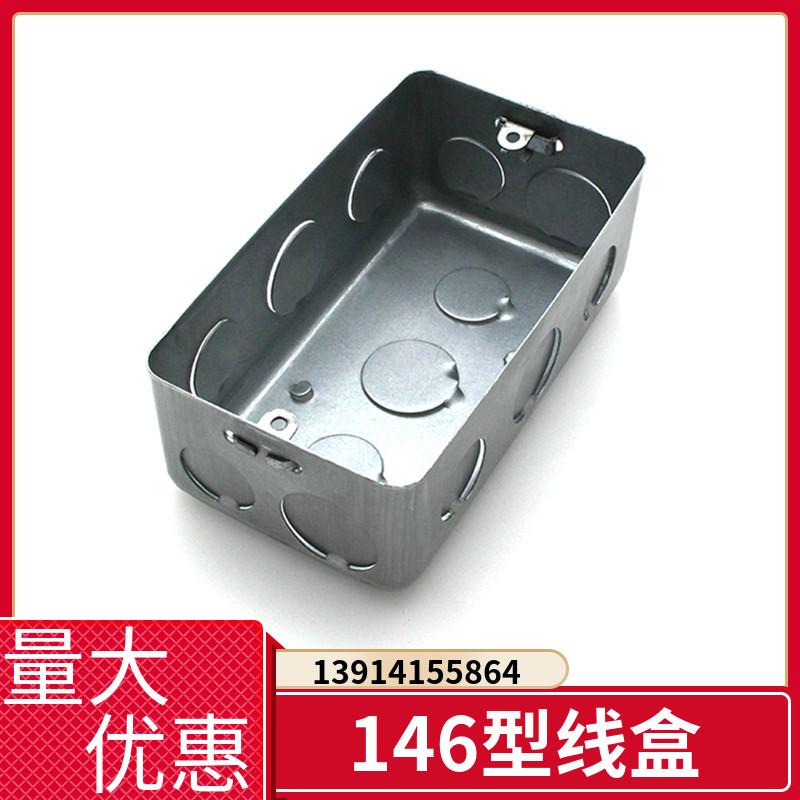 146型开关暗盒 146接线盒金属底盒暗装5公分8公分镀锌铁盒H50 H80
