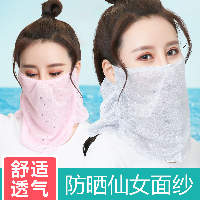 Sunscreen mask for women in summer, breathable, neck protecting, UV protection, thin type of household external ear veil, sunshade, full face nose mask