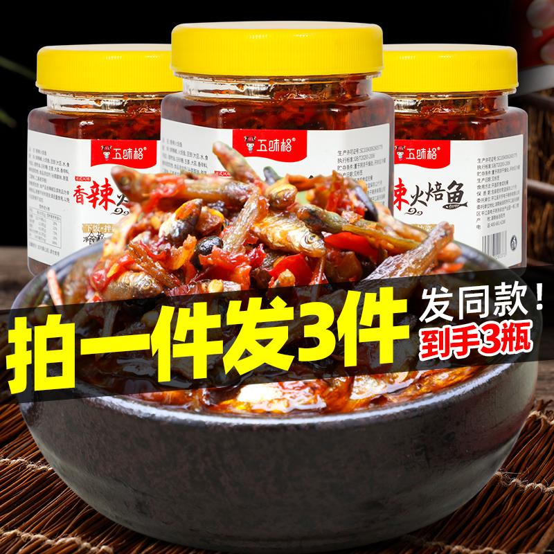 湖南特产农家自制剁椒柴火鱼干下饭菜香辣火焙鱼小鱼仔3罐装零食