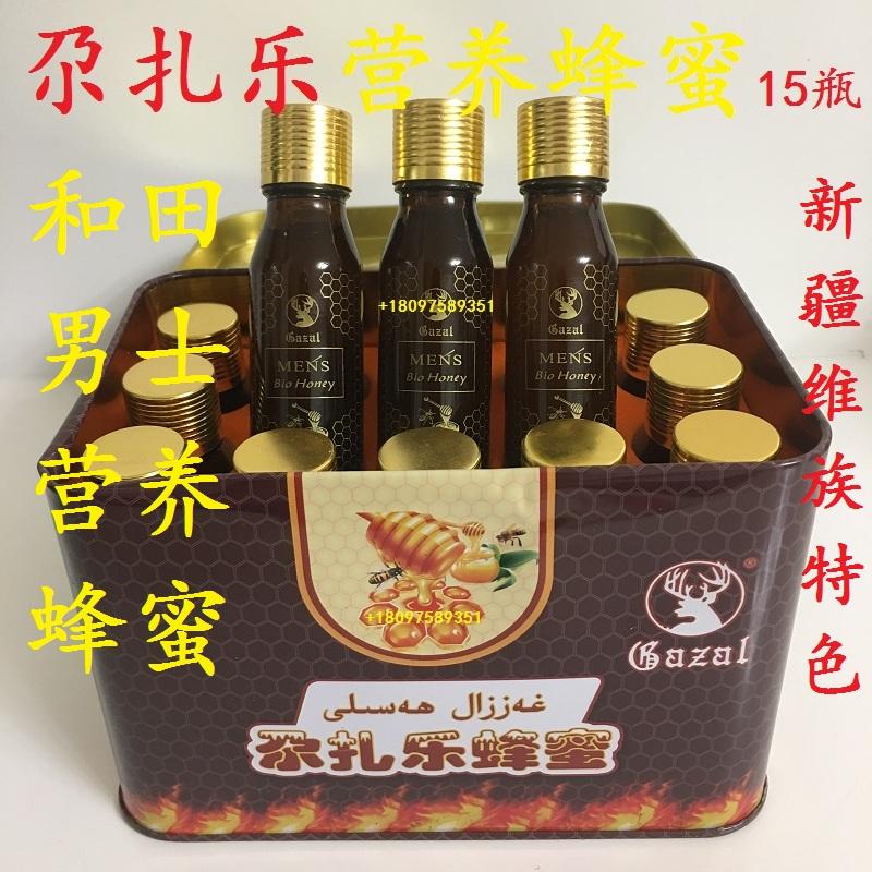 gazal Mens Bio Honey新疆和田蜂蜜喀吴礼尕扎乐蜂蜜男士营养蜂蜜