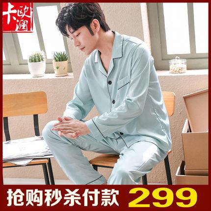 卡欧澜男士冰丝绸睡衣套装大码长袖男士薄款家居服开衫休闲睡衣男