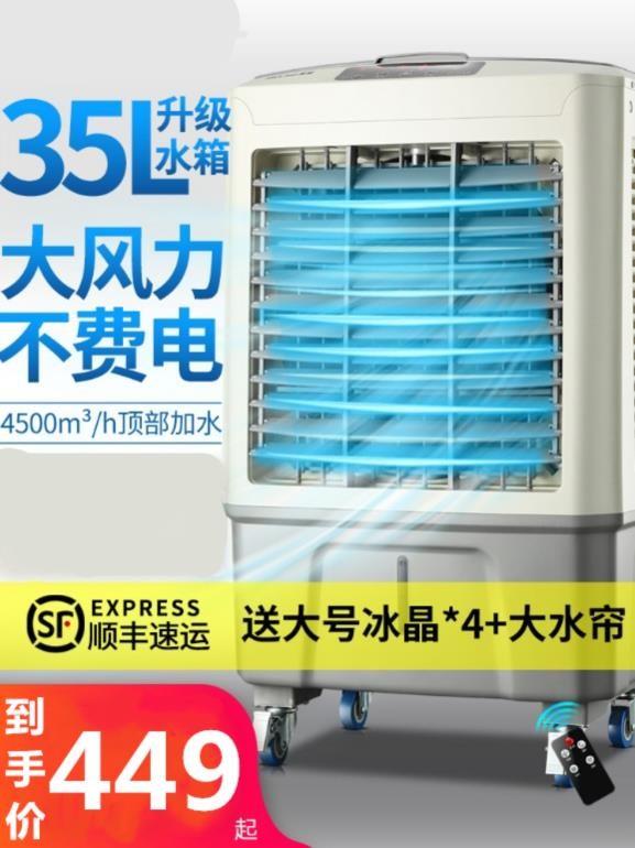 客厅冷风多功能制冷小型家用空调扇10-11新券