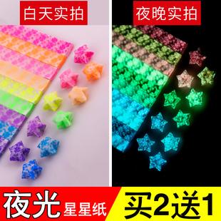 夜光星星折纸条彩色幸运星创意许愿表白叠五角星星香味套装 玻璃瓶