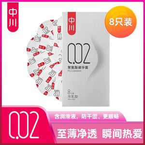 中川避孕套男用套套超薄聚氨酯安全套002系列8只裝成人用品