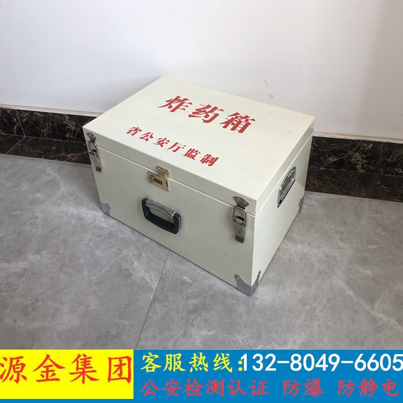 15kg explosive box with complete certificate of qualification issued by MIIT