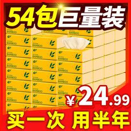 54包纸巾抽纸家用卫生纸整箱批发实惠装小包餐巾纸擦手纸面巾纸抽