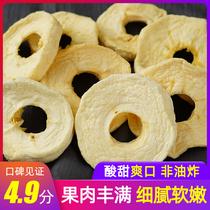 苹果圈500g红富士软脆片无添加烟台苹果干孕妇宝宝休闲零食水果干